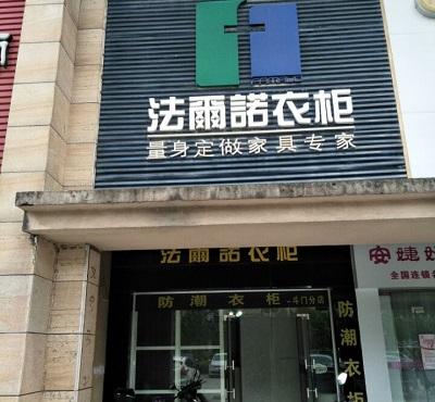广东珠海斗门店