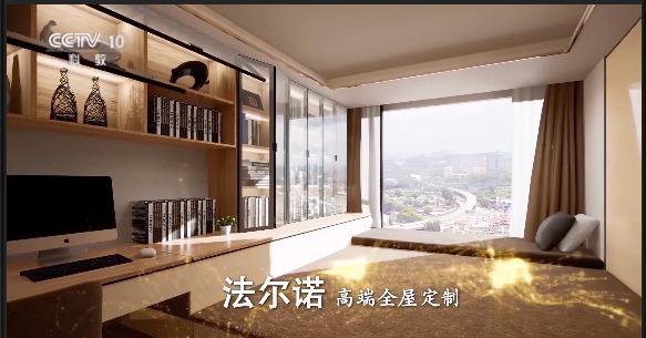 法尔诺品牌宣传视频